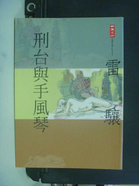 【書寶二手書T8/短篇_LCM】刑台與手風琴_雷驤