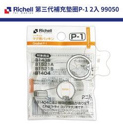 【大成婦嬰】Richell 利其爾 第三代補充墊圈P-1 99050(2入)