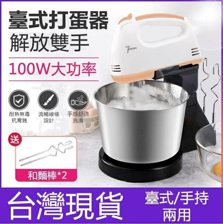 現貨110V打蛋器 臺式/手持兩用打蛋器 100W大功率 迷妳烘焙手持打蛋機 攪拌器 攪拌機 打奶油機【免運】