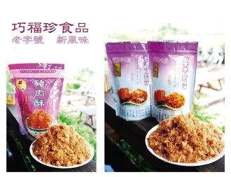 【品巧福肉鬆】原味豬肉酥 重量:600公克±3%(袋裝)