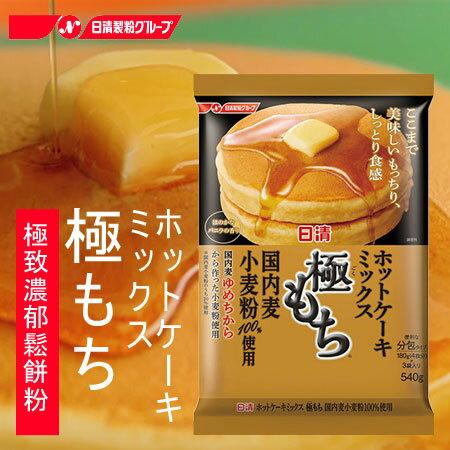 日清 極致濃郁鬆餅粉 540g 鬆餅粉 鬆餅 烘焙 蛋糕 蛋糕粉 甜點 鬆餅粉~N1030