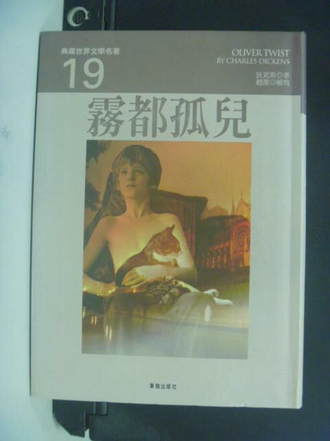 【書寶二手書T4/翻譯小說_LBY】霧都孤兒_狄更斯