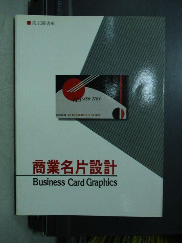 【書寶二手書T2/設計_XCR】商業名片設計_謝淑美