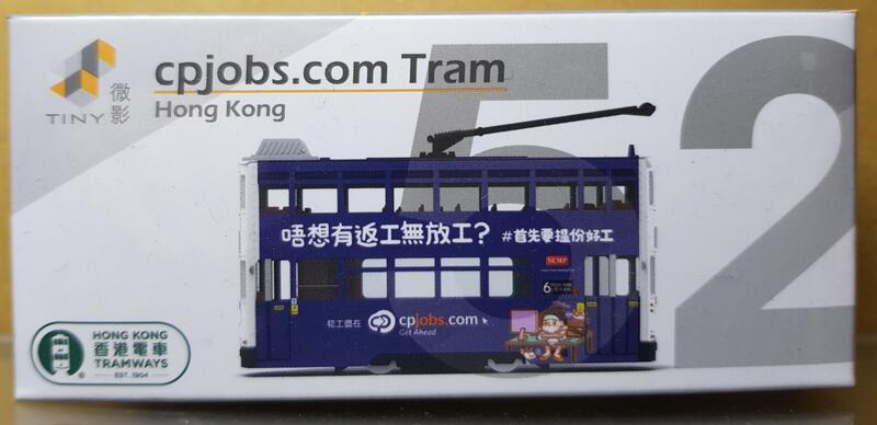☆勳寶玩具舖【現貨】TINY 微影 City 合金車 52 香港電車