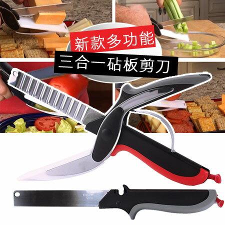 新款 多功能三合一砧板剪刀 3合1 便利剪 砧板剪刀 蔬菜剪 食物剪刀 料理剪刀 菜刀 廚房神器【N101929】