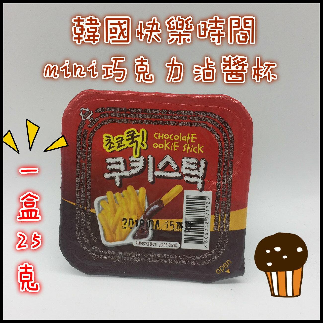 ?含發票?進口零食?快樂時間?MINI巧克力沾醬杯?一盒25克?韓國進口 零食 點心 餅乾 糖果?