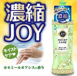 P&G JOY濃縮護手洗碗精 190ml(滋潤洋甘菊綠)