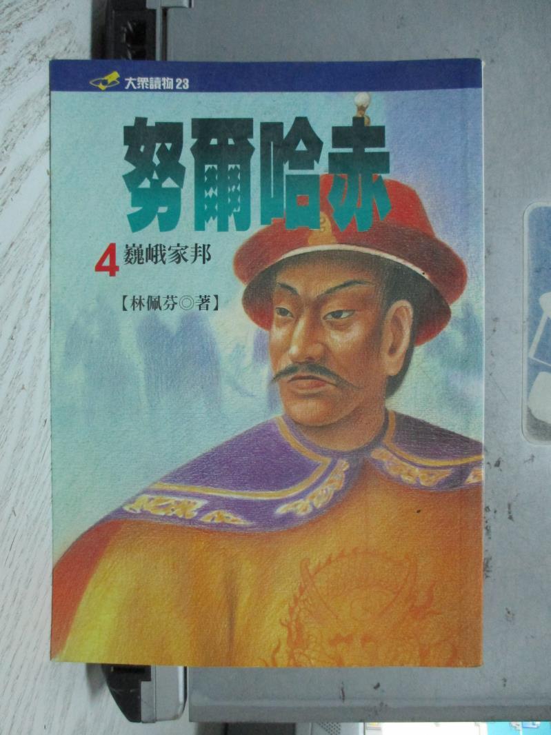 【書寶二手書T6/一般小說_NQA】努爾哈赤(四)巍峨家邦_林佩芬