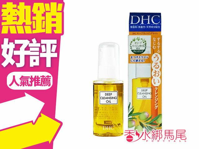 日本DHC 深層潔淨卸妝油/ 深層卸妝油 / 深層卸粧油 150ML 盒裝◐香水綁馬尾◐