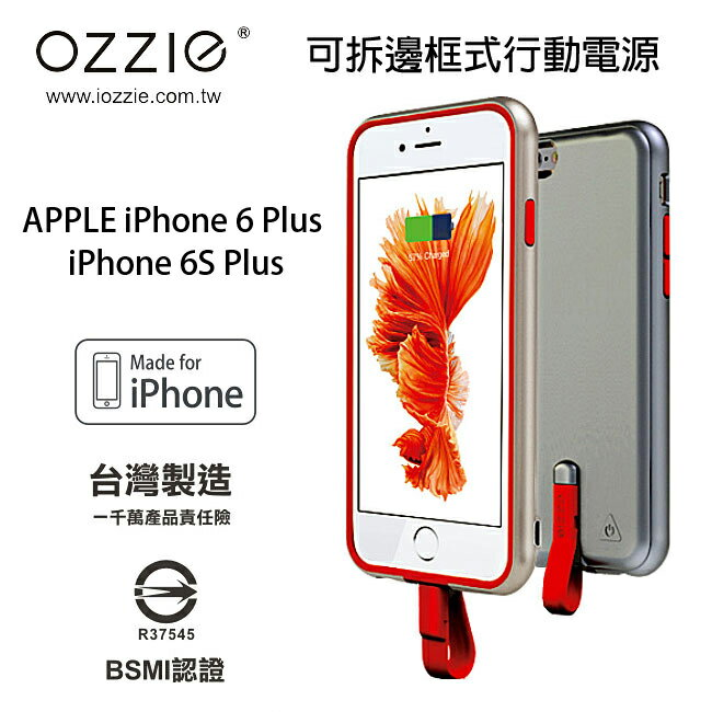 【OZZIO】APPLE iPhone 6 Plus/ APPLE iPhone 6S Plus(5.5吋) 可拆背蓋邊框式行動電源(BSMI及MFI雙重認證)