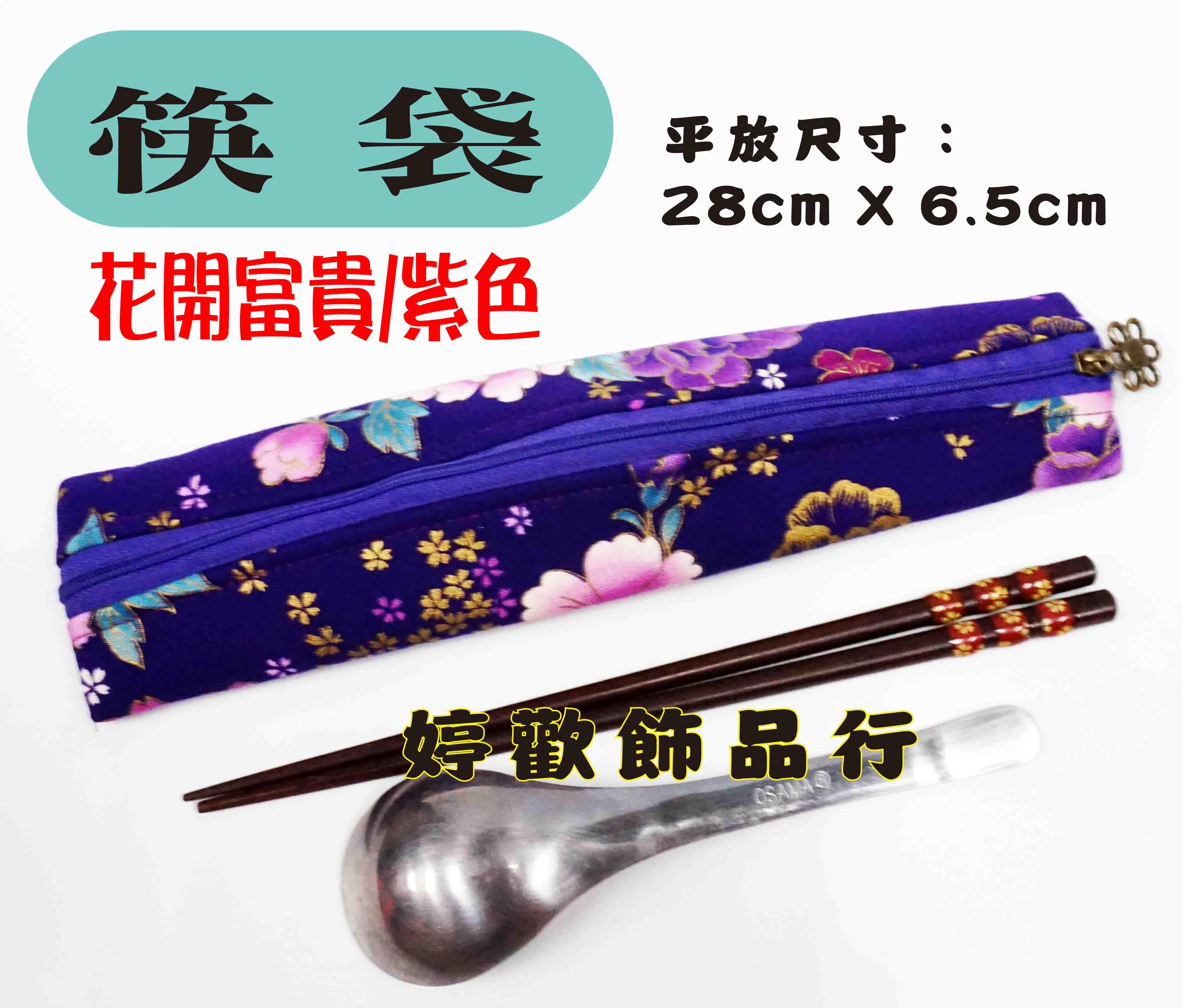 筷袋/牙刷袋/台灣製造/日本布料/時尚美觀/花開富貴