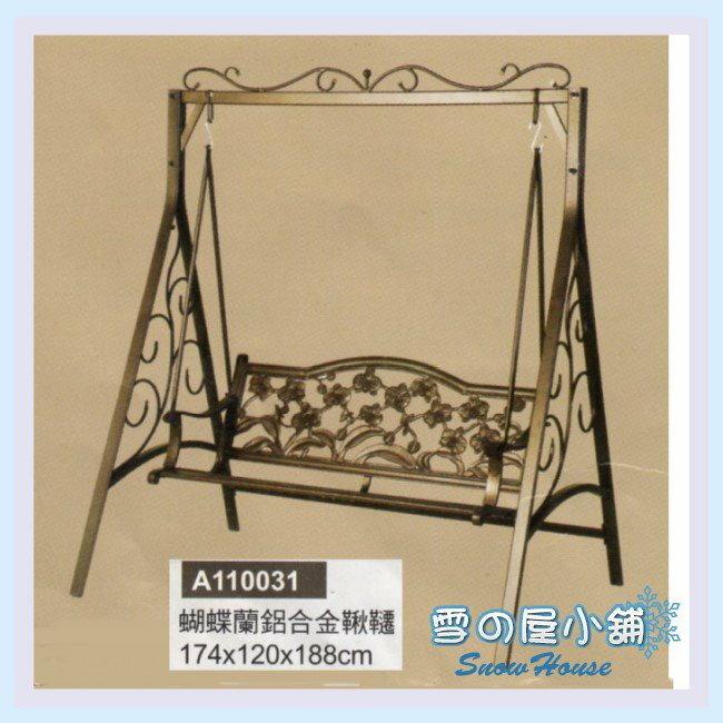 ╭~雪之屋小舖~╯A110031蝴蝶蘭鋁合金鞦韆  吊籃  搖椅~~  35000
