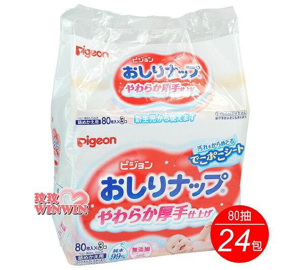 Pigeon 貝親P11922 加厚型純水濕巾「80抽x24包1099含運」新包裝上市,超省錢好選擇