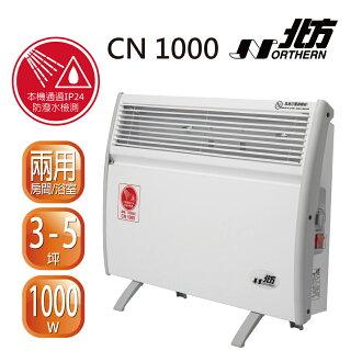 ★會員領券再折200元★ 北方 第二代房間/浴室兩用對流式電暖器 CN1000