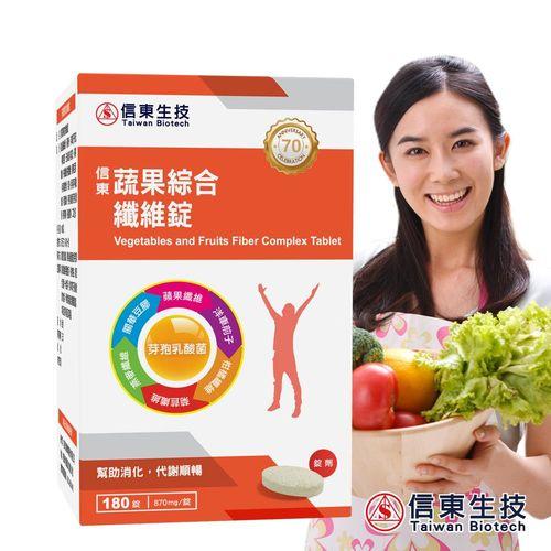 【小資屋】信東生技蔬果綜合纖維錠(180錠)效期:2020.02