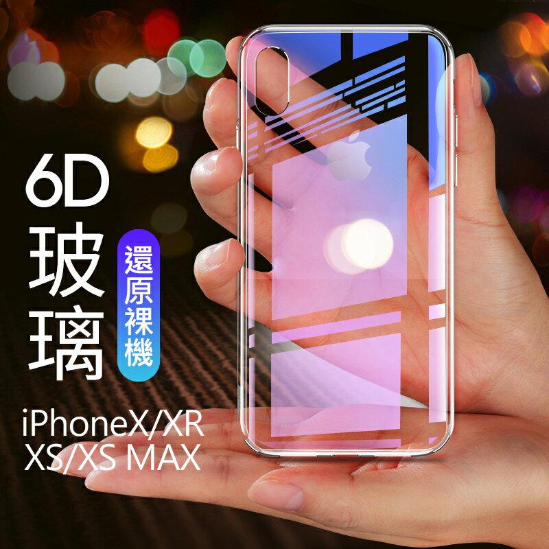 0518手機配件 蘋果iPhoneXS XR XS MAX 6D鋼化玻璃氣墊殼 9H玻璃手機殼 氣囊保護殼 矽膠殼 全透明 全包邊