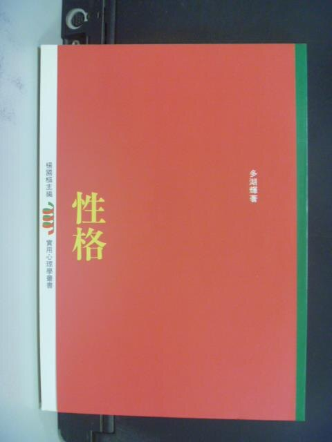 【書寶二手書T9/心理_OJR】性格_多湖輝原著