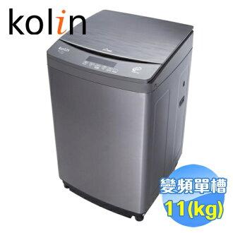 歌林 Kolin 11公斤直驅變頻洗衣機 BW-11V01 【送標準安裝】