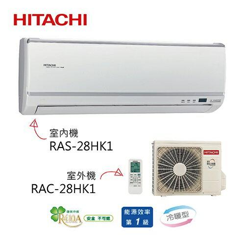 日立 HITACHI 分離式 變頻 冷暖氣 1.2噸 4-6坪【0利率+超值禮+結帳再折+安裝】RAC/S-28HK1