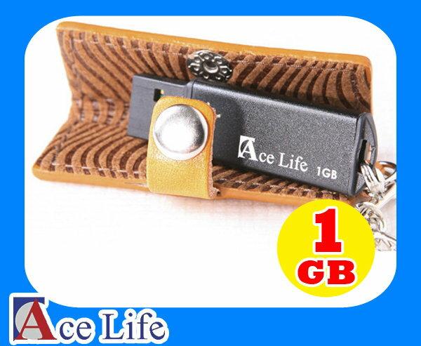 ~九瑜科技~Ace Life 1G 1GB 隨身碟 快閃碟 U盤 USB 2.0 真牛皮裝