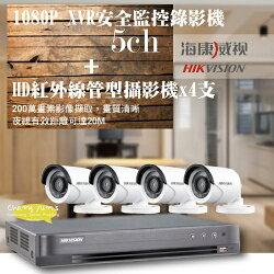 高雄監視器/200萬1080P-TVI/套裝組合【4路監視器+200萬管型攝影機*4支】DIY組合優惠價