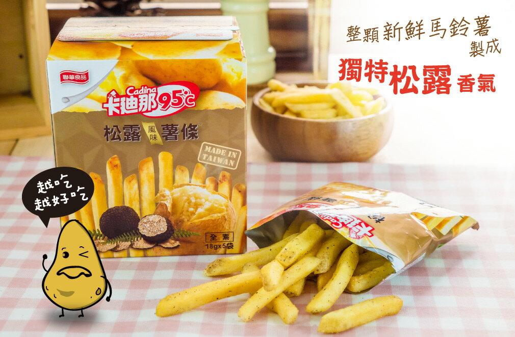 【卡迪那95℃】薯條-松露風味(18gx5包)