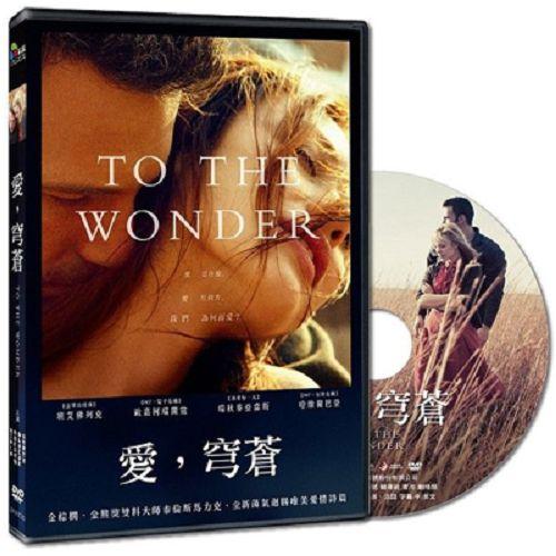 愛,穹蒼DVD