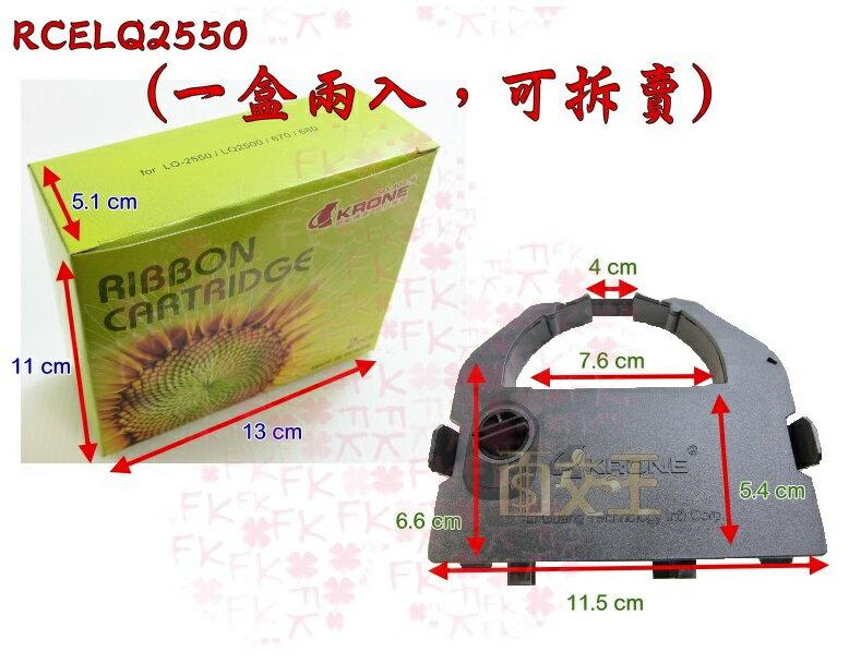 【尋寶趣】Krone 立光 EPSON LQ2550 2入 點陣式印表機 色帶 KR-RCELQ2550 6
