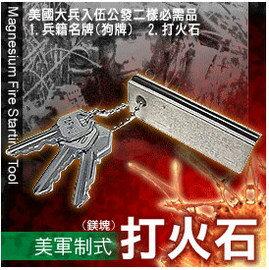 美軍制式打火石 鎂塊 Magnesium Fire Starting Tool 求生/救援/避難/升火