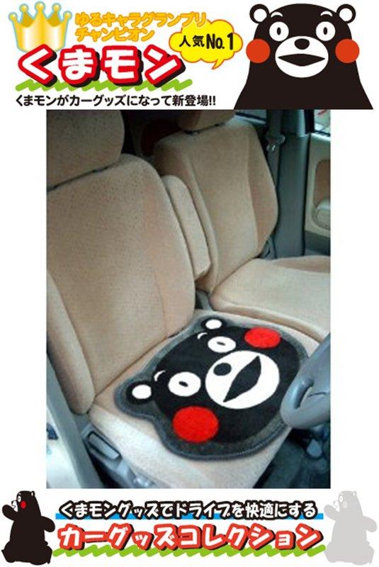 權世界@汽車用品 日本進口 熊本熊 可愛臉形圖案 止滑 坐墊 桌墊 地墊 KM-01