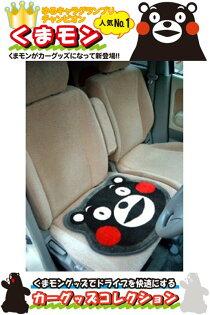 權世界汽車百貨用品:權世界@汽車用品日本進口熊本熊可愛臉形圖案止滑坐墊桌墊地墊KM-01