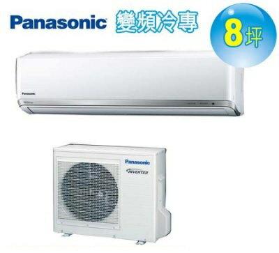 金禾家電生活美學館:國際牌《PX型變頻冷專》分離式冷氣價格(CS-PX50A2_CU-PX50CA2)《適用8坪》
