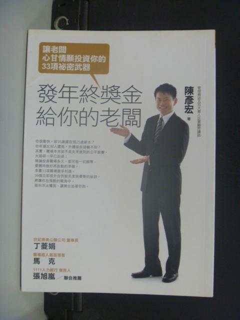 【書寶二手書T7/投資_HMG】發年終獎金給你的老闆_陳彥宏