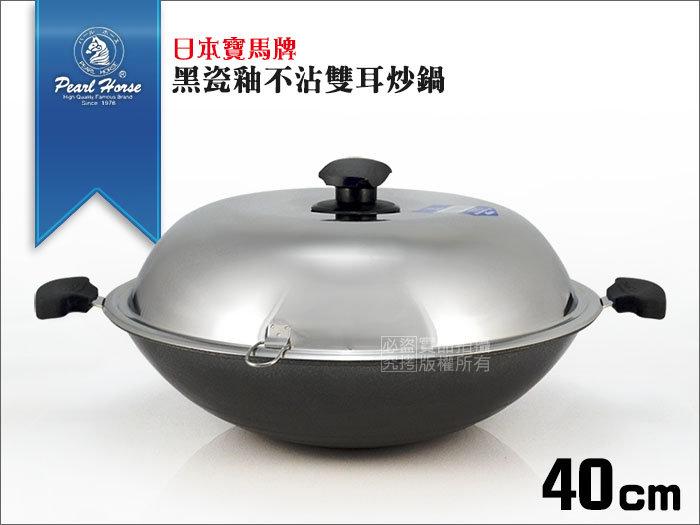 快樂屋? 《日本 寶馬牌》黑瓷釉 炒鍋 40cm 雙耳 (不沾鍋/炒菜鍋/帕路亞/菲姐/理研)