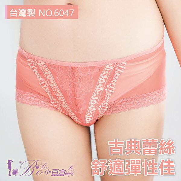 內褲  透膚古典蕾絲 內裡吸濕排汗 透氣乾爽~波波小百合~U 6047 製
