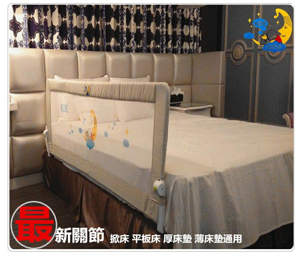 KDE 最新關節 床邊護欄 通用型床護欄 床圍欄 床欄 1.8米 超高65cm 適合掀床 平板床
