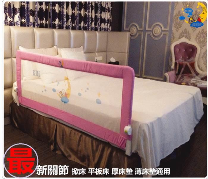 KDE 最新關節 通用型床護欄 床圍欄 床欄 1.8米 超高65cm 適合掀床 平板床