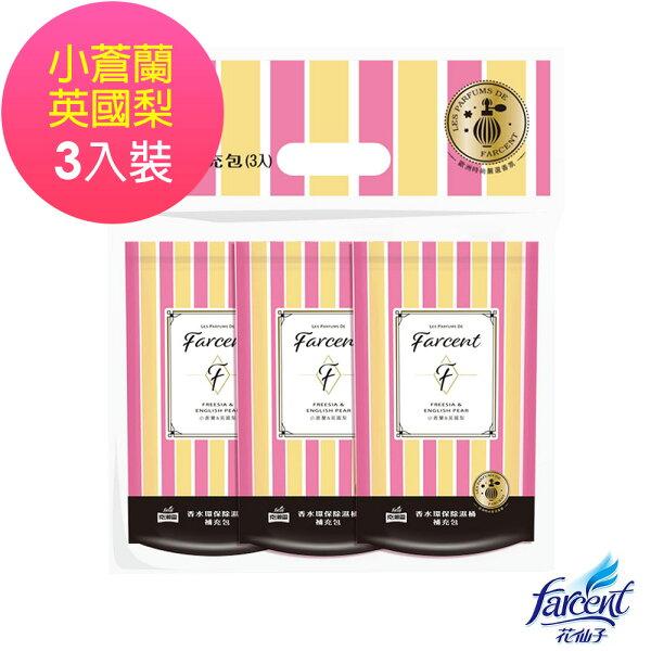 【Farcent香水】小蒼蘭英國梨環保型除濕桶-補充品(3入組)