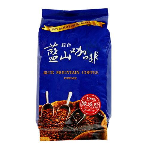 最划算綜合藍山咖啡粉450g【愛買】