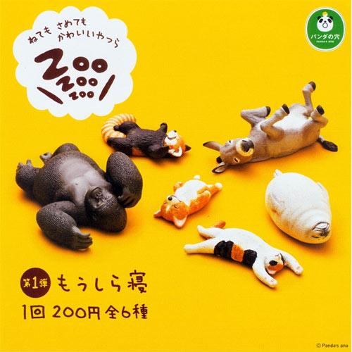全套6款【日本進口】 休眠動物園 睡覺動物園 P1 第一彈 扭蛋 轉蛋 熊貓之穴 T-ARTS ZooZooZoo