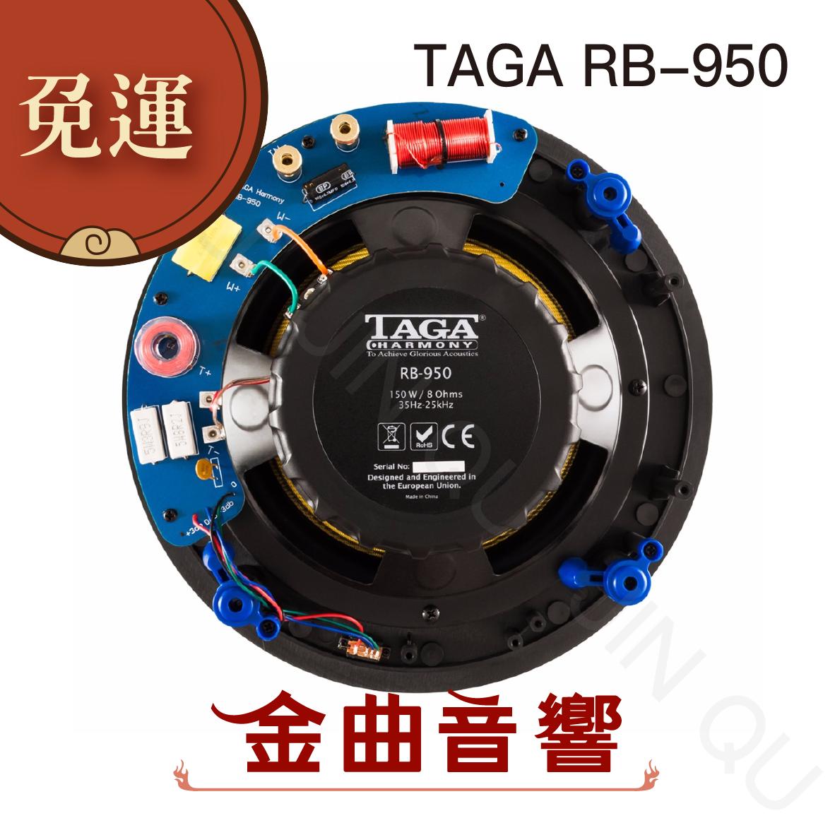 現貨 TAGA 波蘭 RB-950 15度揚角設計 嵌入式 揚聲器 喇叭 吸頂 音響 (支) | 金曲音響