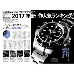 watchfan .com 永久保存版勞力士錶 2017-2018年冬季號