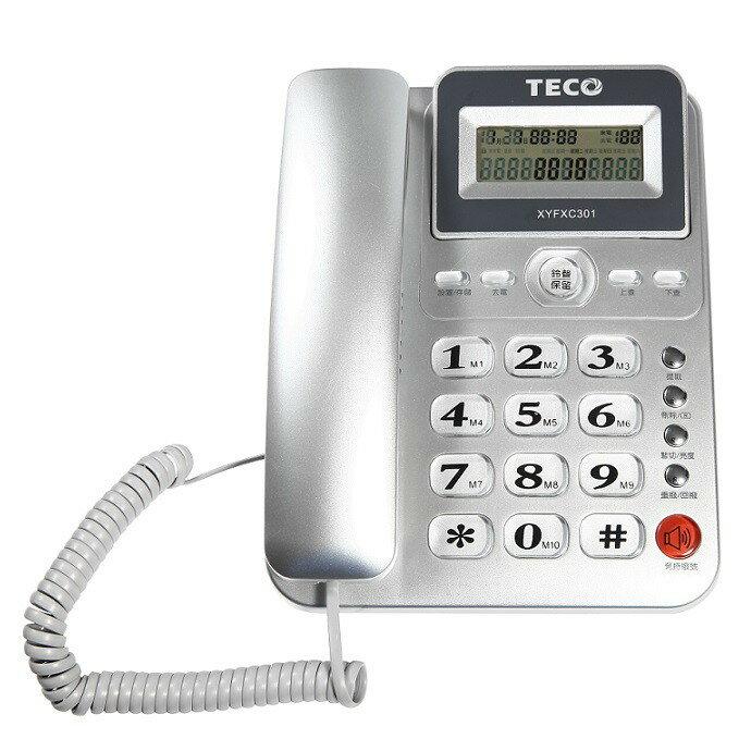 《省您錢購物網》全新~東元TECO多功能來電顯示有線電話 (XYFXC301)+(附贈碳鋅3號電池*2顆)