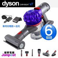 預購 Dyson 戴森 Car 無線手持吸塵器