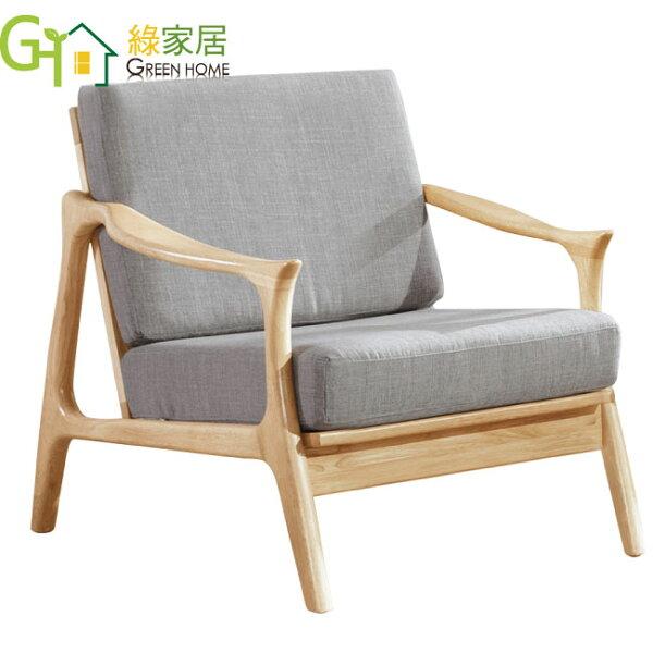 【綠家居】露西時尚亞麻布實木單人座沙發椅(二色可選+1人座)