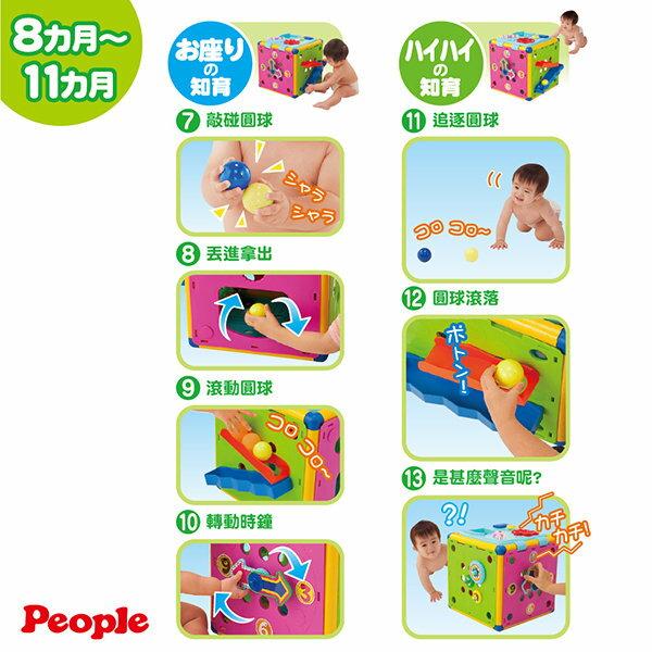 People - 新動動腦力體力玩具箱 4