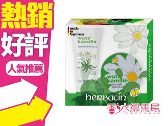 Herbacin 德國小甘菊 護手霜組合 經典即時版 20ml+20ml◐香水綁馬尾◐
