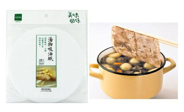 【晨光】UdiLife 湯物吸油紙-25枚入(090514)【現貨】
