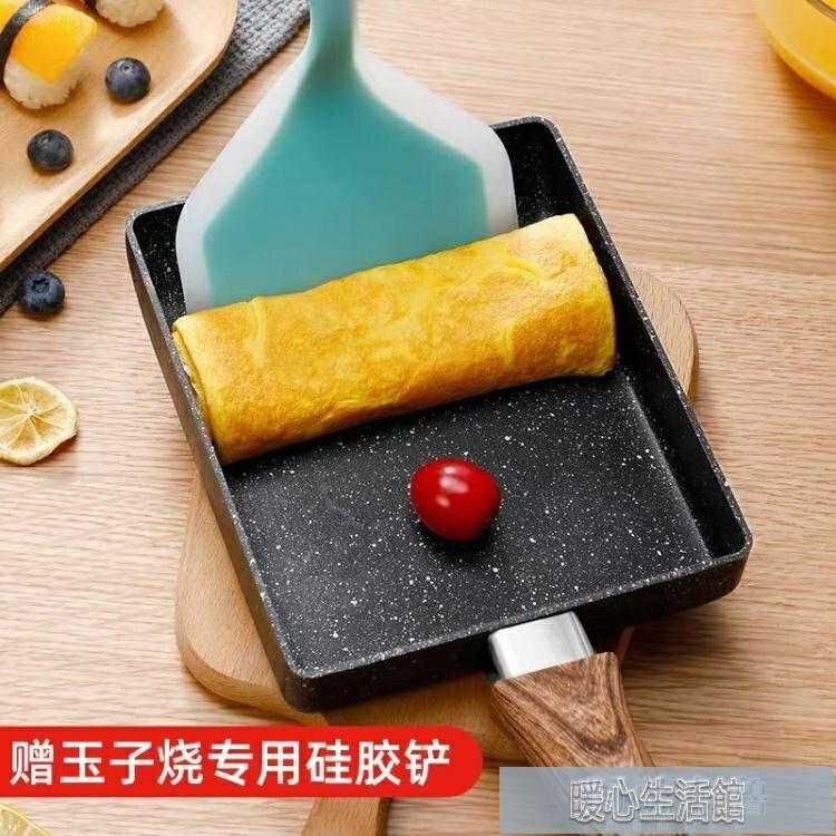平底鍋 日式方形玉子燒鍋迷你不粘鍋厚蛋燒麥飯石小煎鍋平底鍋燃氣 【新春快樂】