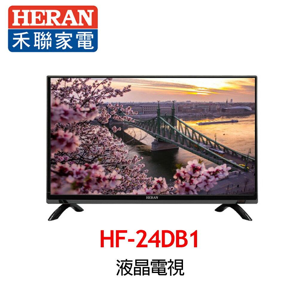 【HERAN 禾聯】24吋 液晶顯示器+視訊盒 HF-24DB1